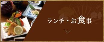 ランチ・お食事