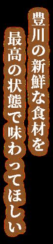 豊川の新鮮な食材を最高の状態で味わってほしい